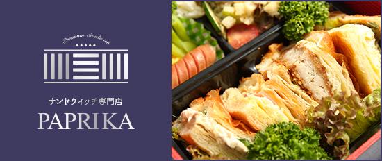paprika サンドイッチ オードブル専門店 くるめし弁当