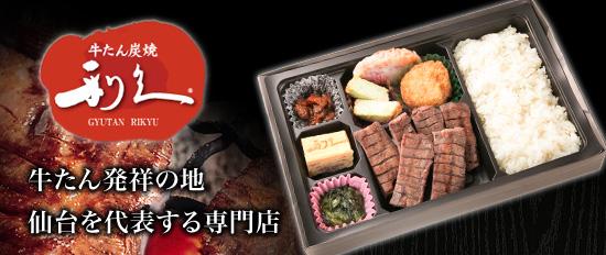 牛たん炭焼 利久(関西)