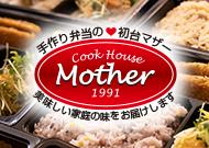 手作り弁当のMother