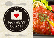 MOTHER'S LUNCH | 自社農園の安心野菜(店舗番号:a0550)-店舗写真