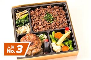 第3位:特製焼肉重とA5ランクの飲めるハンバーグ御膳